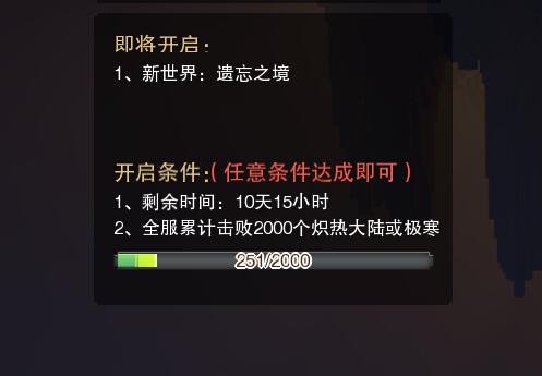 奶块遗忘之境开启 V1.9.00版本更新公告
