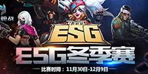 《英雄枪战》ESG大赛再次起航 年末盛典序幕拉开