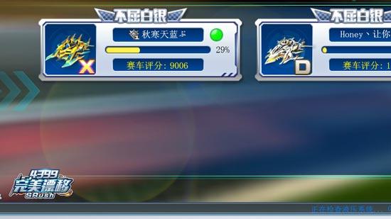 完美漂移游戏截图之D车炽焰天使