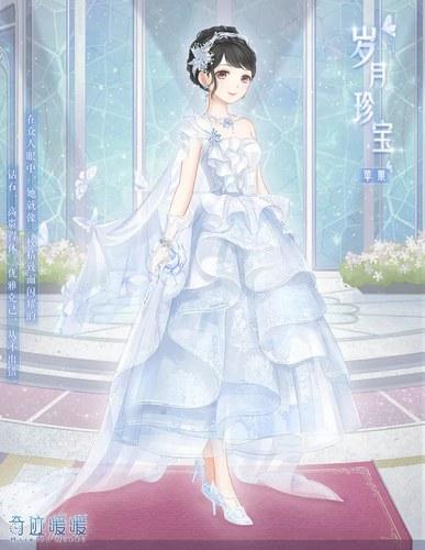 奇迹暖暖全新章节公主级套装