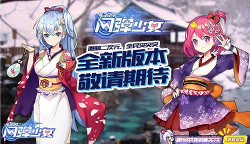 闪弹少女全新版本12月1日登场 全民钻石大放送