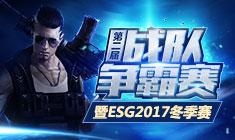 火线精英第二届ESG战队争霸赛