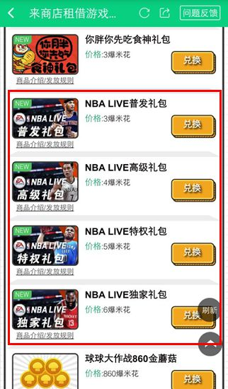 NBA LIVE礼包哪里有 NBA LIVE礼包领取方法