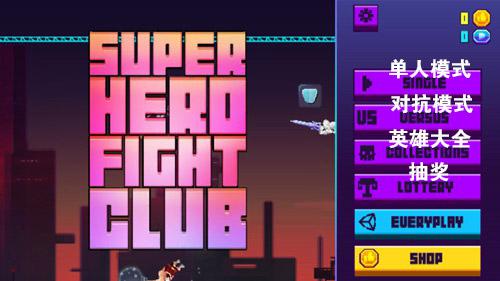 超级英雄战斗俱乐部
