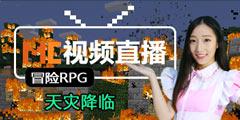 我的世界视频直播 12月2日冒险RPG天灾降临