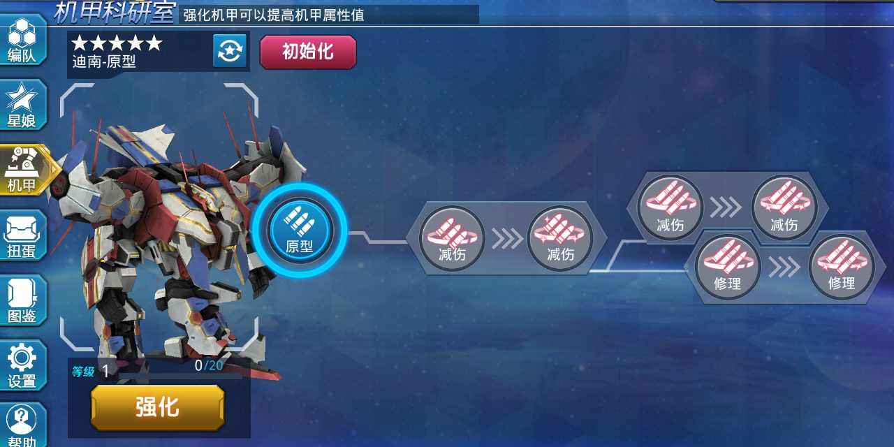 星耀少女机甲强化路线大全 机甲强化攻略