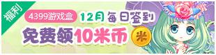 小花仙4399游戏盒签到福利