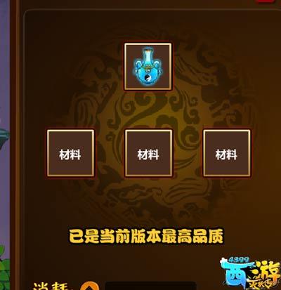 西游灭妖传V8.4版本更新公告