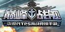 下载《巅峰战舰》送1000/500/200京东卡!
