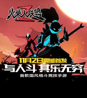 格斗竞技《火柴人联盟2》正式首发