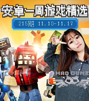 11.10-11.17安卓手机游戏一周精选