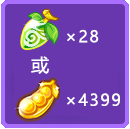 奥奇传说金豆*4399或奥奇传说潜能果*28