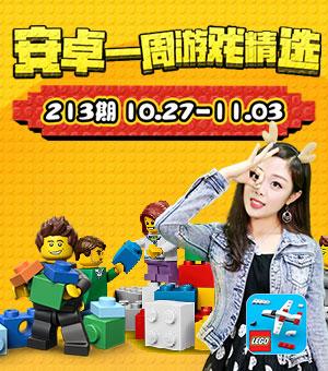10.27-11.03安卓手机游戏一周精选