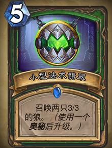 炉石传说小型法力翡翠