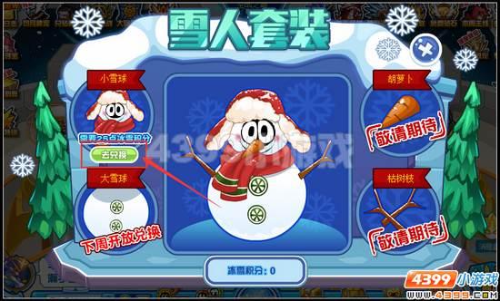 赛尔号冰壶比赛开幕  兑换雪人套装