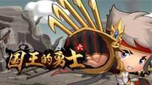 国王的勇士6武术家壁纸