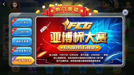 亚博竞技二打一游戏界面展示