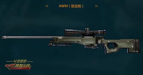cfw穿越火线awm狙击枪属性 awm狙击枪皮肤图片