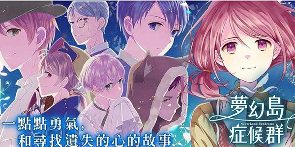 SEEC新作《梦幻岛症候群》繁中版宣传图首曝 预计2018年春上线
