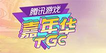 腾讯2017TGC嘉年华 众多重磅手游齐亮相!
