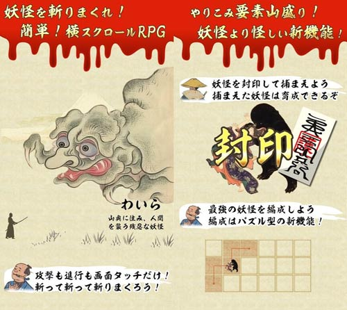 日本恐怖故事