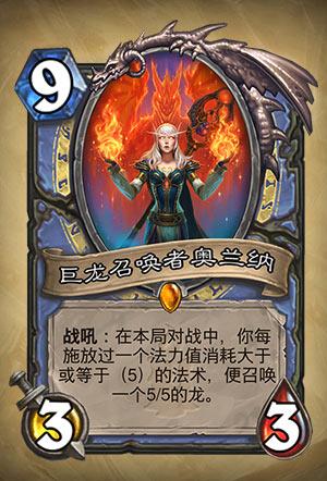 炉石传说巨龙召唤者奥兰纳 控制法量身定做