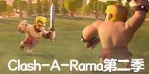 部落冲突Clash-A-Rama第二季预告篇来啦~