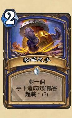 炉石传说新卡