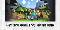 我的世界PC测试资格即将开放 网易中国版测试资格