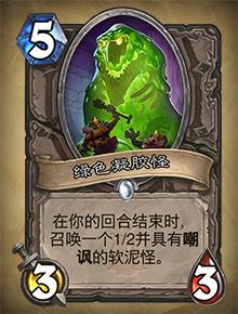 炉石传说绿色凝胶怪