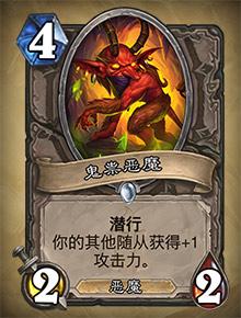 炉石传说鬼祟恶魔