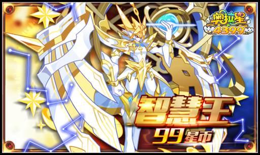 奥拉星99星币抢购智慧王