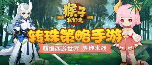 《猴子我们走》12月6日火热上线 参与内测送SSR