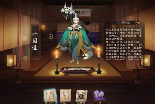 阴阳师式神传记