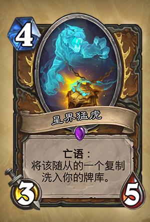 炉石传说星界猛虎