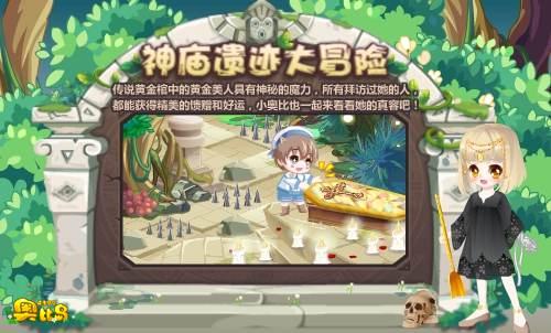 奥比岛神庙遗迹大冒险