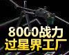 24级8K战力过星界工厂