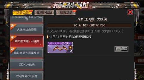 CF手游火线侠飞镖1