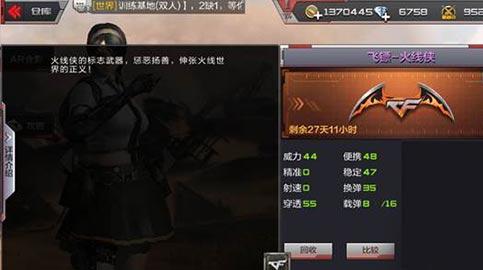 CF手游火线侠飞镖2