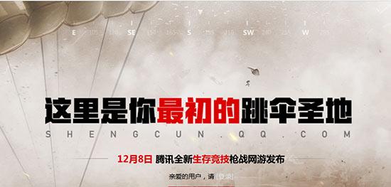 腾讯宣布一款全新生存竞技跳伞网游将上线 疑为《《H1Z1》