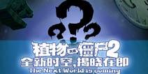 《植物大战僵尸2》新世界将揭晓 你觉得会是什么样?