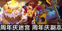 不思议迷宫周年庆迷宫攻略 周年庆副本彩蛋