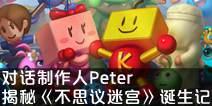 对话制作人Peter,揭秘《不思议迷宫》诞生记