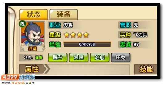 武将风云录3 v3.1更新内容