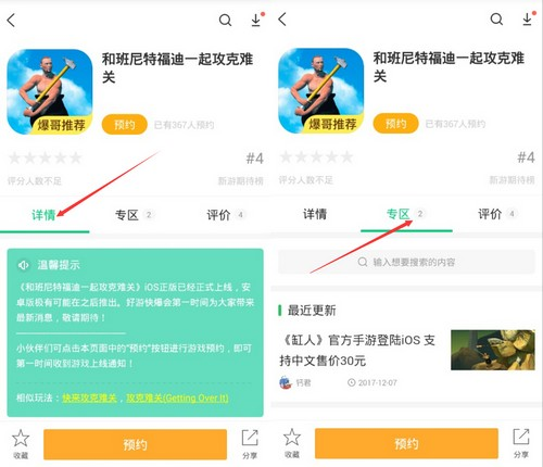 Getting over it正版下载