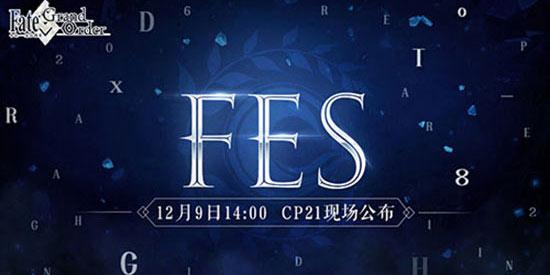《FGO》CP21卡美洛主题展明日开启 现场大悬念预告!