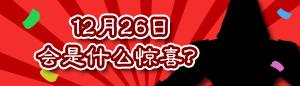 火线精英你觉得12月26日的版本更新会有什么新的内容?