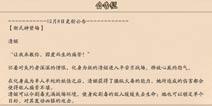 决战平安京12月8日更新公告 全新式神清姬上架