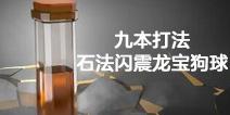 部落冲突九本打法介绍!石法闪震龙宝狗球