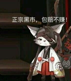 阴阳师神秘商人